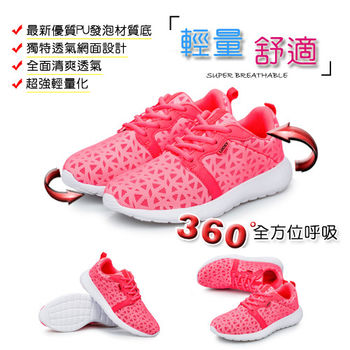 【JAR嚴選】男女款 超輕量 透氣網面 舒適軟底 休閒鞋 運動鞋 慢跑鞋