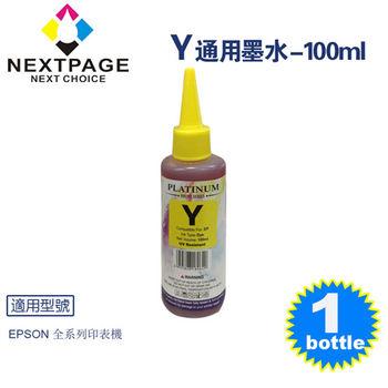 【NEXTPAGE】EPSON Pigment 黃色可填充顏料墨水瓶/100ml【台灣榮工】