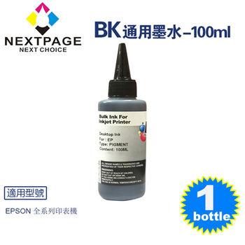 【NEXTPAGE】EPSON Pigment 黑色可填充顏料墨水瓶/100ml【台灣榮工】