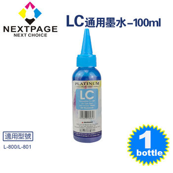 【NEXTPAGE】EPSON L800 Dye Ink 淺藍色可填充染料墨水瓶/100ml【台灣榮工】