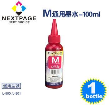 【NEXTPAGE】EPSON L800 Dye Ink 紅色可填充染料墨水瓶/100ml【台灣榮工】