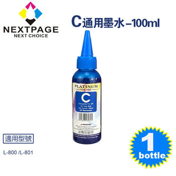 【NEXTPAGE】EPSON L800 Dye Ink 藍色可填充染料墨水瓶/100ml【台灣榮工】