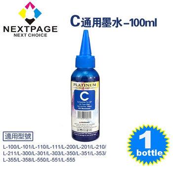 【NEXTPAGE】EPSON L100 Dye Ink 藍色可填充染料墨水瓶/100ml【台灣榮工】