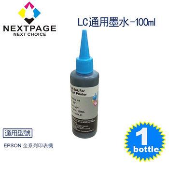 【NEXTPAGE】EPSON 全系列 Dye Ink 淺藍色可填充染料墨水瓶/100ml【台灣榮工】