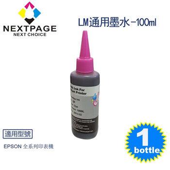 【NEXTPAGE】EPSON 全系列 Dye Ink 淺紅色可填充染料墨水瓶/100ml【台灣榮工】