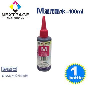 【NEXTPAGE】EPSON 全系列 Dye Ink 紅色可填充染料墨水瓶/100ml【台灣榮工】