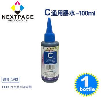 【NEXTPAGE】EPSON 全系列 Dye Ink 藍色可填充染料墨水瓶/100ml【台灣榮工】