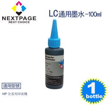 【NEXTPAGE】HP 全系列 Dye Ink 淡藍色可填充染料墨水瓶/100ml【台灣榮工】