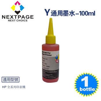 【NEXTPAGE】HP 全系列 Dye Ink 黃色可填充染料墨水瓶/100ml【台灣榮工】