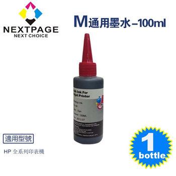 【NEXTPAGE】HP 全系列 Dye Ink 紅色可填充染料墨水瓶/100ml【台灣榮工】