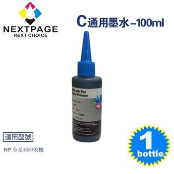 【NEXTPAGE】HP 全系列 Dye Ink 藍色可填充染料墨水瓶/100ml【台灣榮工】