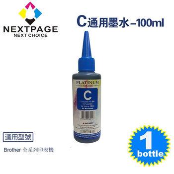 【NEXTPAGE】Brother 全系列 Dye Ink 藍色可填充染料墨水瓶/100ml【台灣榮工】