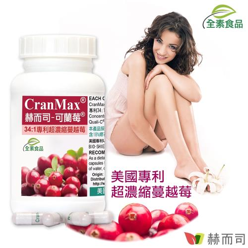 (赫而司)美國專利Cran-Max ?可蘭莓 ?超濃縮蔓越莓植物膠囊(60顆/罐)