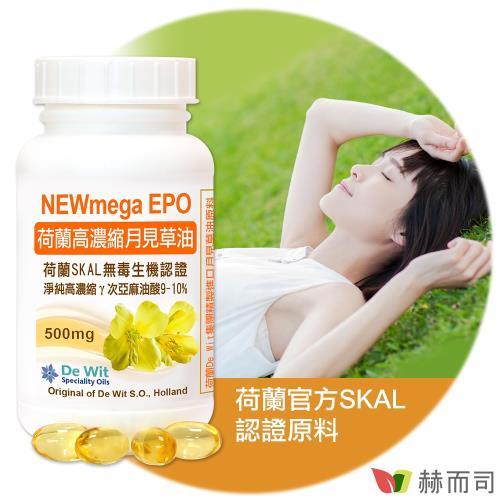 (赫而司)高濃縮月見草油EPO-500mg軟膠囊(90顆/罐)
