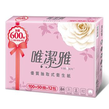 Virjoy唯潔雅優質抽取式衛生紙150抽x72包/箱