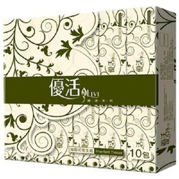 Livi優活抽取式衛生紙150抽x80包/箱