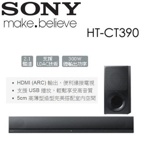 SONY新力 2.1 聲道 Soundbar 單件式環繞音響 (HT-CT390)