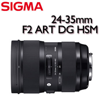 【SIGMA】24-35mm F2 DG HSM ART(公司貨)