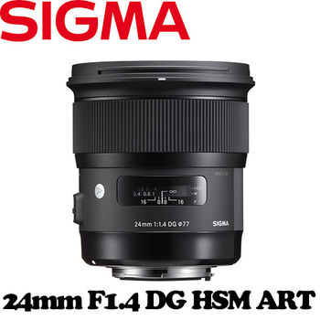 【SIGMA】24mm F1.4 DG HSM ART (公司貨)