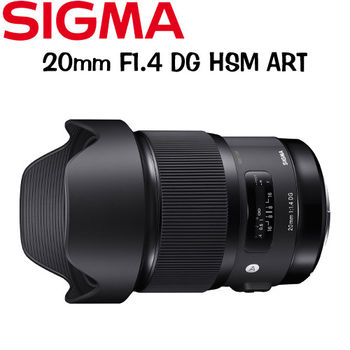 【SIGMA】20mm F1.4 DG HSM ART (公司貨)