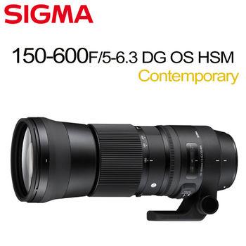 Sigma 150-600mm F5-6.3 DG OS HSM C版 (平輸)