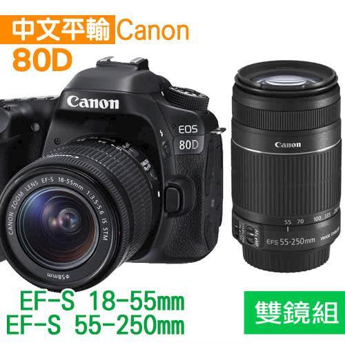 【SD64G+副電*2+單眼包組】Canon EOS 80D+18-55mm+55-250mm IS II  雙鏡組*(中文平輸)