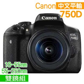 【64G+副電+座充組】Canon  EOS 750D+18-55mm+55-250mm IS II (中文平輸)