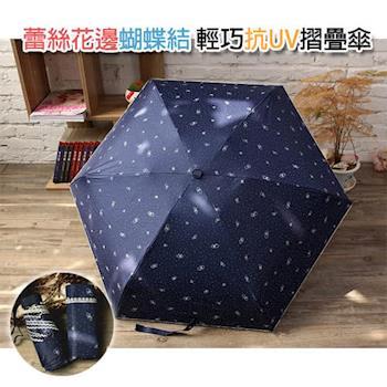 【JAR嚴選】蝴蝶蕾絲花邊 五折防紫外線黑膠晴雨 兩用傘