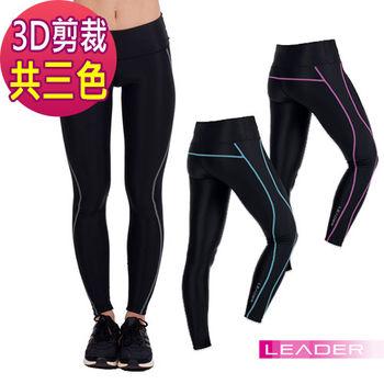 LEADER 女性專用 X-Fit運動壓縮寬腰緊身褲 長褲 三色