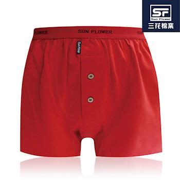 Sun Flower三花_五片式針織平口.四角褲_紅