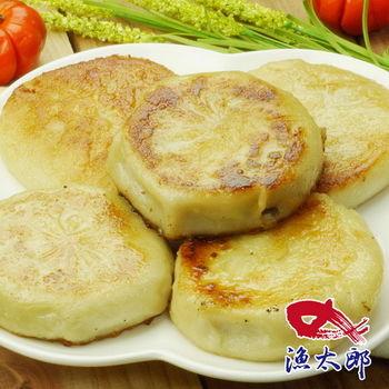 【漁太郎】鬼頭刀爆漿餡餅(20顆/包)