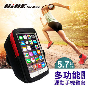 【RiDE For More】多功能5.7吋運動手機臂套(ARIEL)