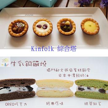 【卷卷蛋糕】Kinfolk 綜合塔x1+生乳銅鑼燒(抹茶紅豆)x1