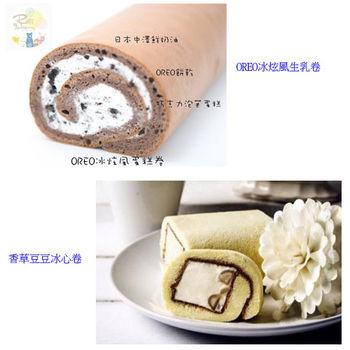 【卷卷蛋糕】OREO冰炫風生乳卷x1+香草夏威夷豆豆冰心卷x1