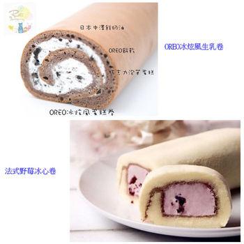 【卷卷蛋糕】OREO冰炫風生乳卷x1+法式覆盆蔓越莓冰心卷x1