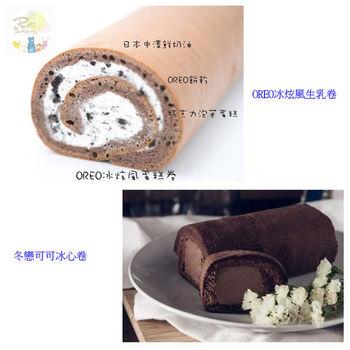 【卷卷蛋糕】OREO冰炫風生乳卷x1+冬戀巧克力冰心卷x1