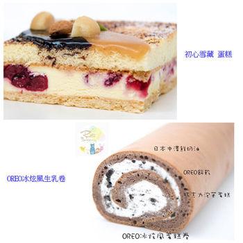 【卷卷蛋糕】初心雪藏 蛋糕x1+OREO冰炫風生乳卷x1