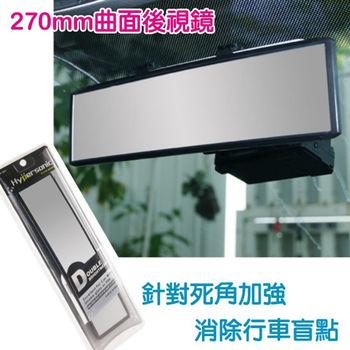 [Mark-market]270mm廣角後視鏡+晶鑽留言板