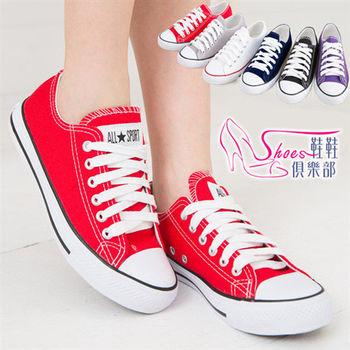 【ShoesClub】【055-99168】經典百搭流行素面短筒帆布鞋.5色 黑/白/紫/深藍/紅 (版型偏小)
