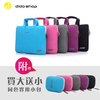 Dido shop 13.3吋 輕薄透氣手提避震袋 筆電包 電腦包 (CL164)