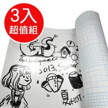3入超值組-MIT自黏式書寫繪畫白板紙(150x45cm)
