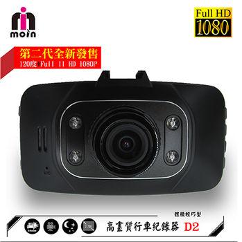 Moin D2 Full HD1080P金屬質感造型行車紀錄器