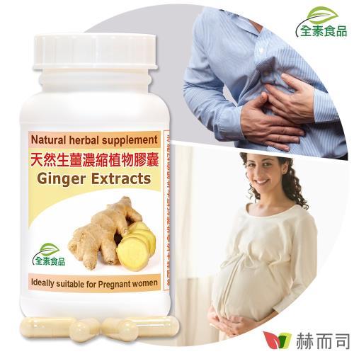 (赫而司)天然生薑濃縮精華植物膠囊(60顆/罐)