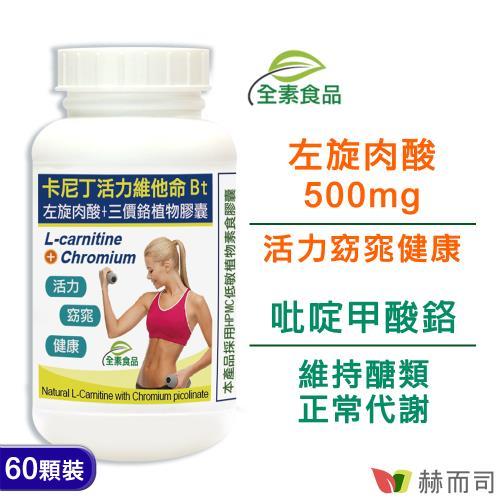 (赫而司)卡尼丁左旋肉酸植物膠囊(60顆/罐)