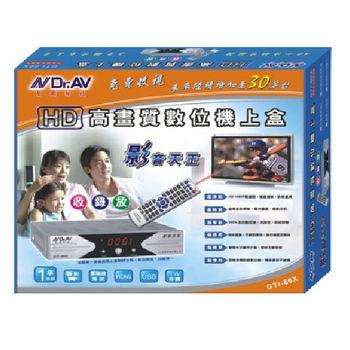 【Dr.AV】GTI-66X HD 高畫質 數位機上盒