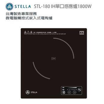 【STELLA】STL-180 IH單口感應爐1800W(不含安裝)