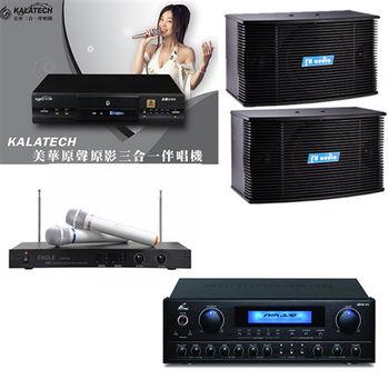 卡拉OK超值組 美華 K-889 PLUS版伴唱機+FPRO PMA-328 擴大機+EAGLE EWM-P28 VHF 無線麥克風+FPRO K-08 懸吊式喇叭
