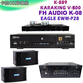 卡拉OK超值組 美華 K-889點歌機+KARAKING V-600 擴大機+FH AUDIO K-08 懸吊喇叭+EAGLE EWM-P28 VHF無線麥克風