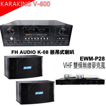 【卡拉OK歡唱組】擴大機+懸吊喇叭+VHF無線麥克風(V-600+K-08+EWM-P28)