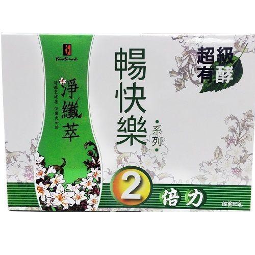 【宏醫】超級有酵暢快樂2倍力(30入x 3盒)